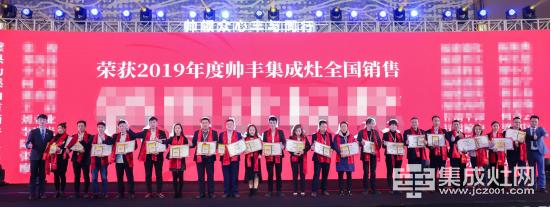 20191230 帅领众心·丰与同行  帅丰2019全国经销商大会精彩回顾366