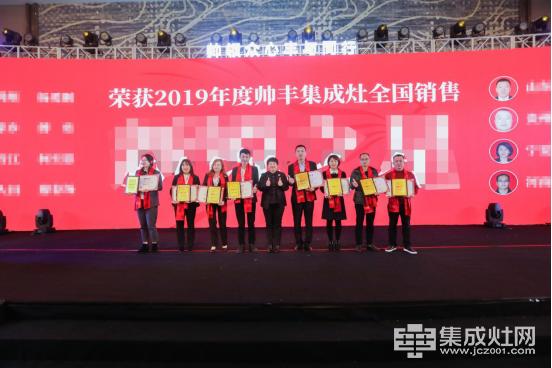 20191230 帅领众心·丰与同行  帅丰2019全国经销商大会精彩回顾950