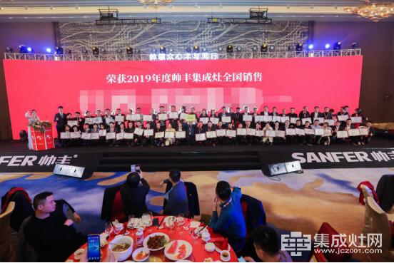 20191230 帅领众心·丰与同行  帅丰2019全国经销商大会精彩回顾951