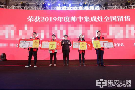 20191230 帅领众心·丰与同行  帅丰2019全国经销商大会精彩回顾952
