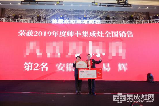 20191230 帅领众心·丰与同行  帅丰2019全国经销商大会精彩回顾953