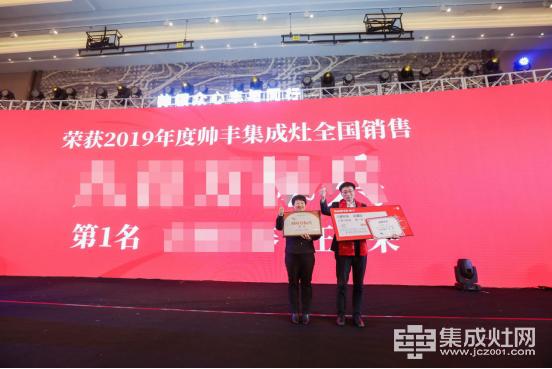 20191230 帅领众心·丰与同行  帅丰2019全国经销商大会精彩回顾954