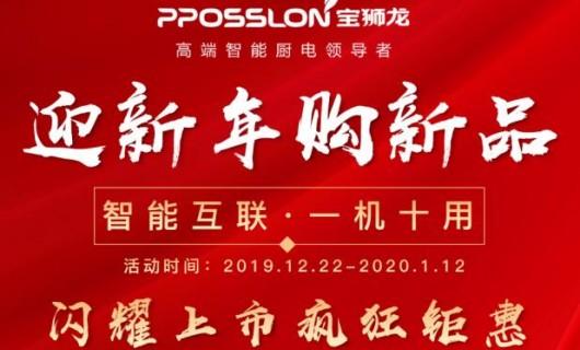 新年购新品 宝狮龙互联网智能集成灶闪耀上市