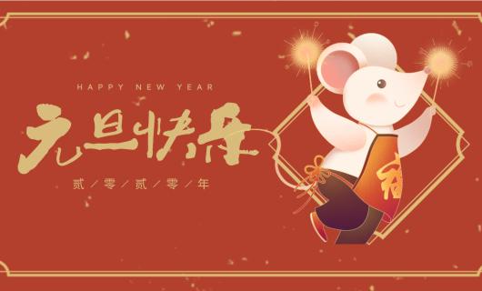 中华集成灶网2020年元旦放假安排 恭祝大家节日快乐