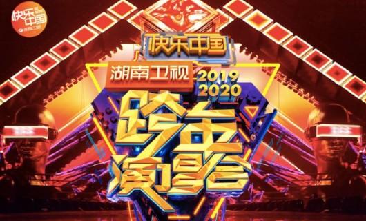 1亿播放量刷屏湖南卫视跨年晚会 2020年开启欧特集成灶时刻
