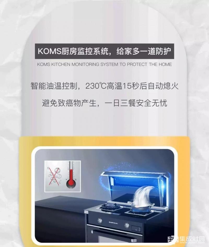 新品首发 帅丰集成灶厨房神器来袭 演绎科技的胜利