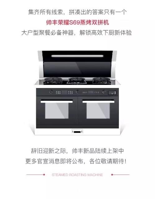 帅丰集成灶:新品首发 大户型必须买 这款神器太太太太太太厉害了