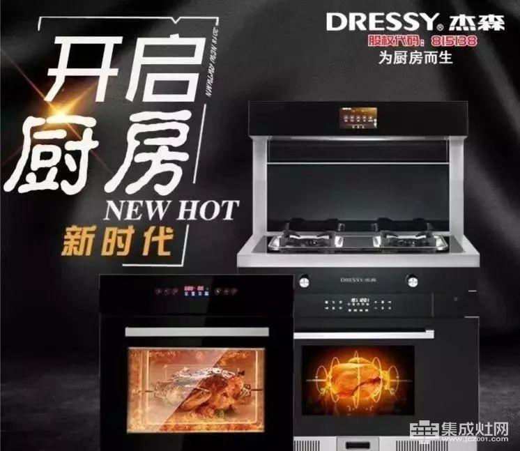 厨房新时代