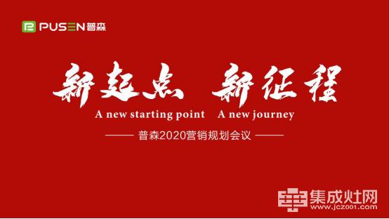 新起点 新征程|普森2020营销规划会议圆满召开167