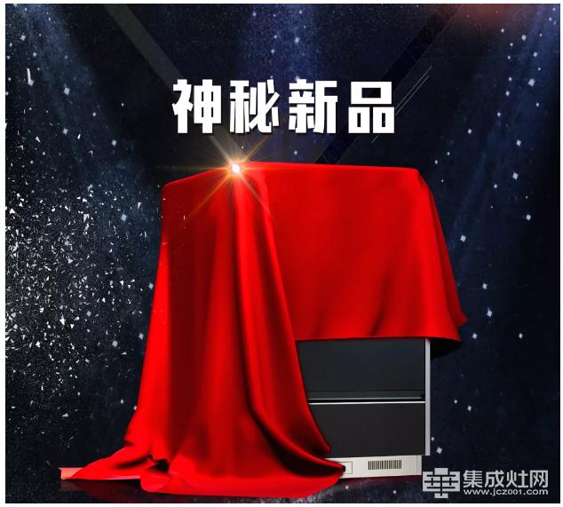1月7日 森歌集成灶电器2020全国优秀经销商峰会来啦
