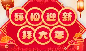 2019-2020中华集成灶网拜年特别专题