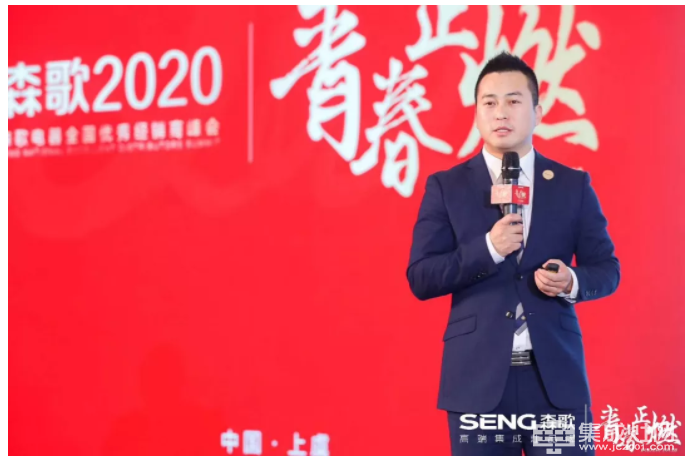 第一日 森歌集成灶电器2020全国优秀经销商峰会正式开启 千人齐聚 共襄盛举