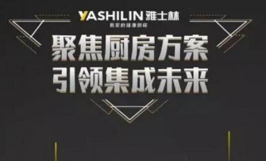 """""""聚势 燎原""""雅士林集成灶全国选商大会浙江站即将开启"""