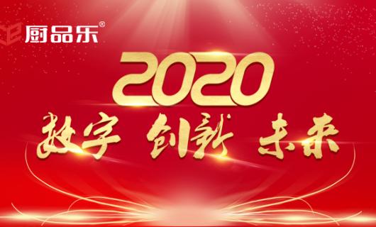 """现场直击:""""数字 创新 未来""""厨品乐集成灶2020年会盛典完美落幕"""