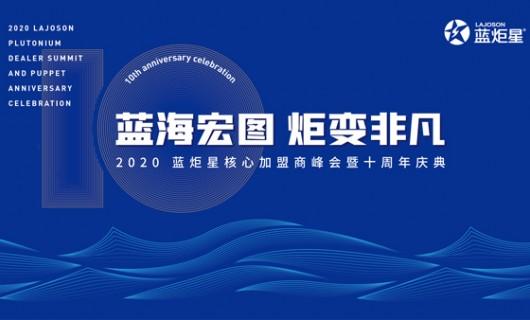 蓝海宏图 炬变非凡 蓝炬星集成灶2020年度核心加盟商峰会暨十周年庆盛大举行