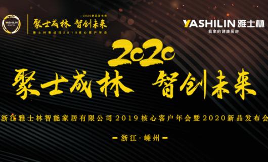 聚士成林 智创未来 雅士林集成灶2019核心客户年会暨2020新品发布会帷幕将启