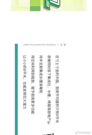 2020.1.13省钱又省心的空间改造术24