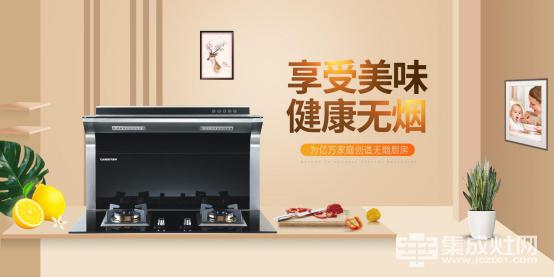 厨电装修常见的后悔事件 卡梦帝分体式集成灶提醒你看一看!517