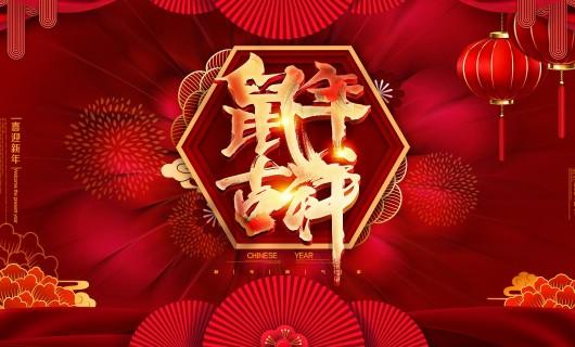 2020年中华集成灶网春节放假安排