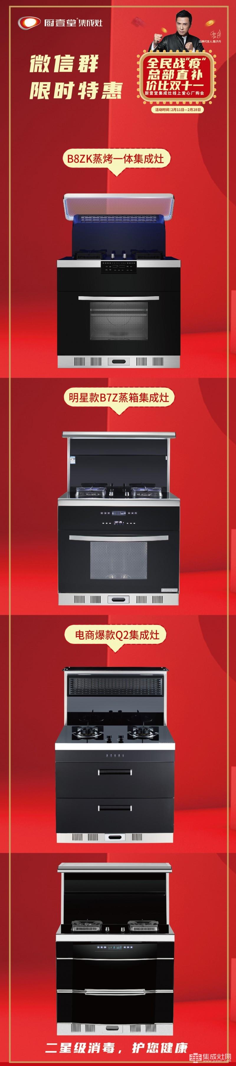 厨壹堂集成灶线上爱心厂购会