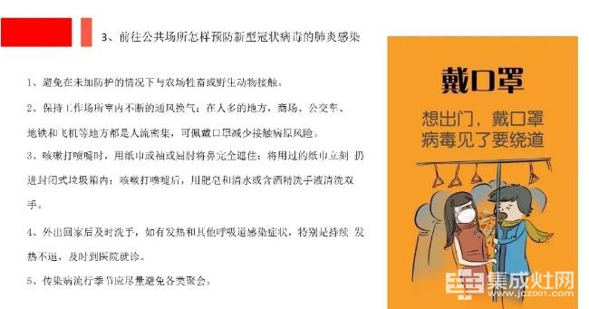 柏信集成灶:最全新型冠状病毒肺炎防控手册柏信告诉您