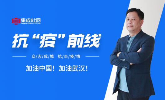 森歌集成灶董事长范德忠:践行担当 义不容辞 森歌与时代同行