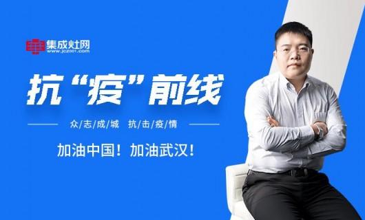 帅康电气总裁孙命阳:抗疫不止 另谋新篇  全员协力共克时艰