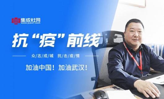 厨壹堂集成灶销售部长封国华:直面疫霾 坚定信心 打赢疫情保卫战