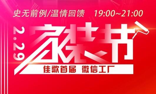 """足不出户抢工厂 佳歌集成灶""""2·29微爆之夜""""首届工厂家装节"""