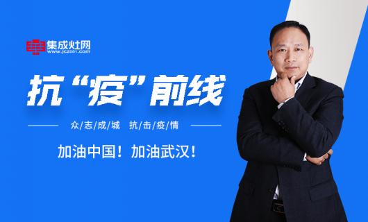 领致集成灶总经理于纪华:处变不惊 实力应战 化危机为转机