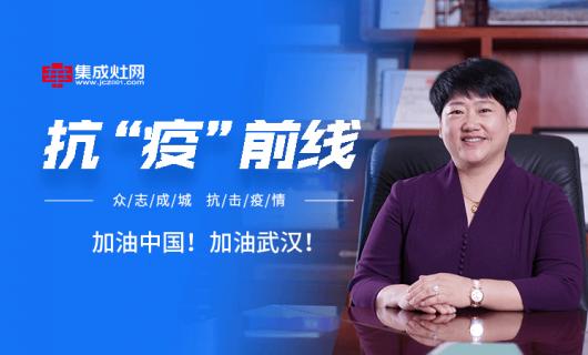 帅丰集成灶董事长商若云: 聚力抗疫 丰与同行 并肩赢战2020