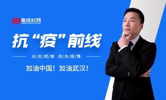 佳歌集成灶营销总监黄忠海:协力战疫 运筹帷幄 尽显行业佳速度