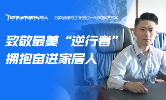 腾王网络传媒总经理王腾:致家居人的一封公开信