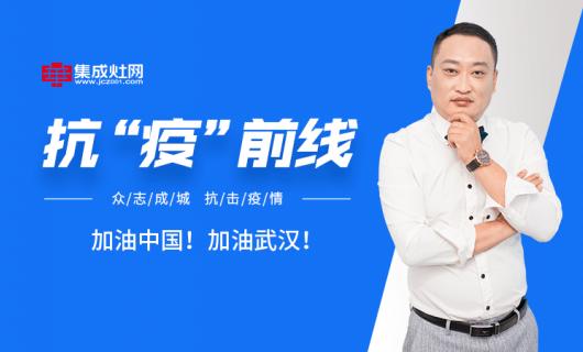 元升集团副总经理张鹏:万众一心 玉汝于成 携手静待春暖花开