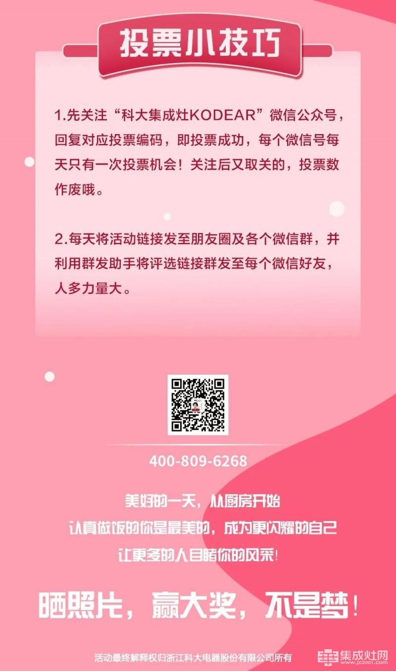 """晒照片赢大奖 科大集成灶""""厨王争霸赛""""活动火热报名中"""