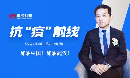 金帝智能厨电营销副总经理高海峰:践行初心 使命必达 开启金帝黄金十年