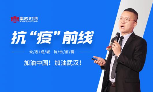 奥帅集成灶营销总监程瑞鹏:严以防疫 重在助商 顺势而为方得胜利