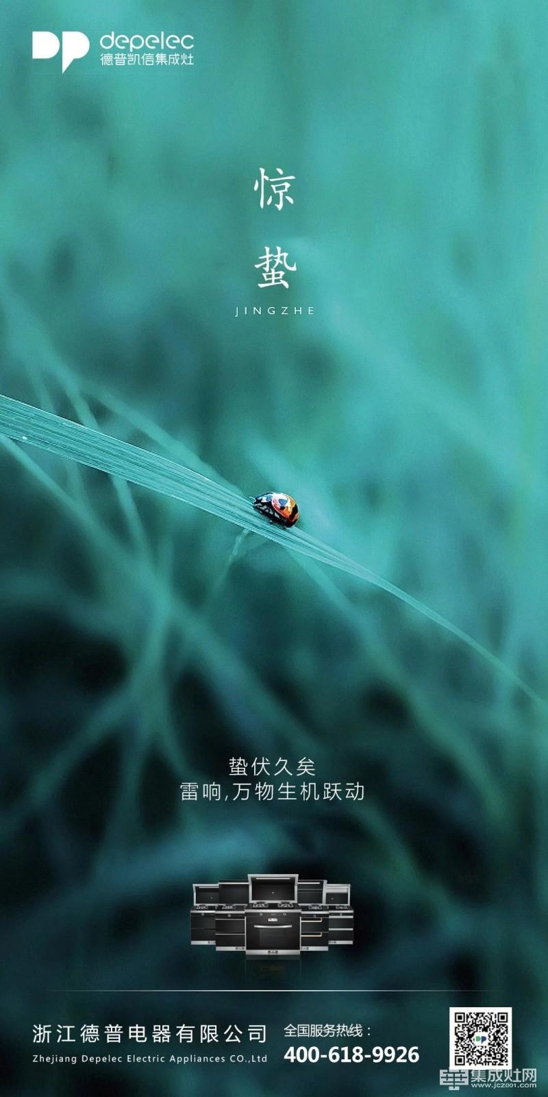 德普凯信集成灶惊蛰海报