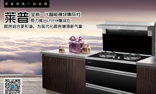 莱普电器:小户型厨房 装修怎么办