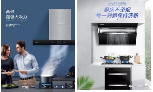 莱普集成灶:厨房家电选购全攻略 你想要的全都有