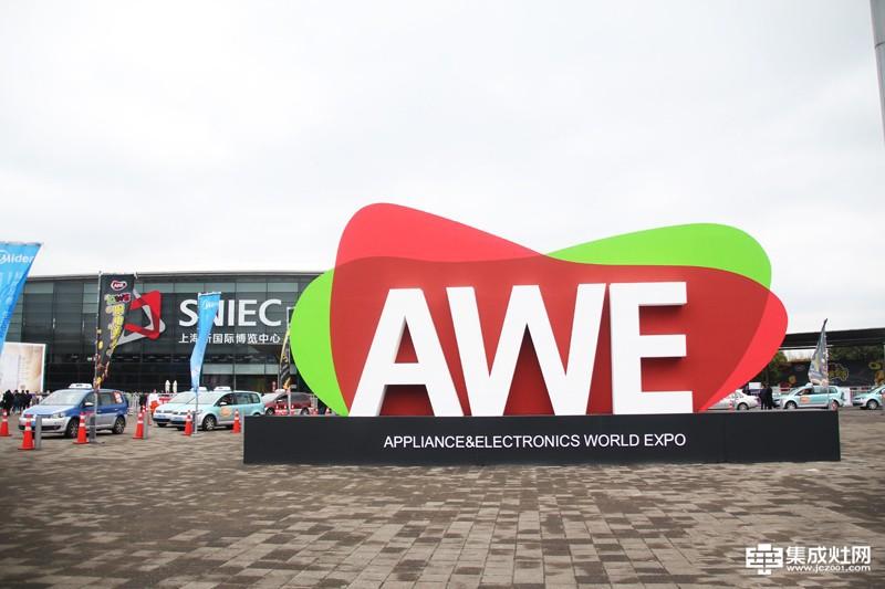 上海AWE展会