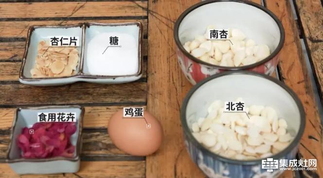 欧诺尼集成灶美食厨房 养生杏仁露
