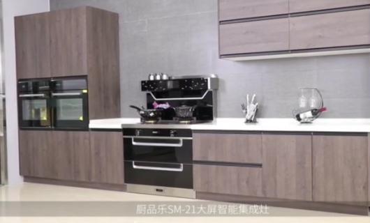 高清平板乐享烹饪 厨品乐SM-21大屏智能集成灶惊艳你的生活