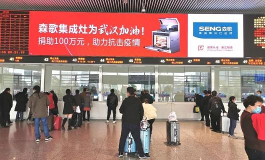 2020森歌电器品牌提速再发力 杭州 郑州 成都高铁站广告全面上线