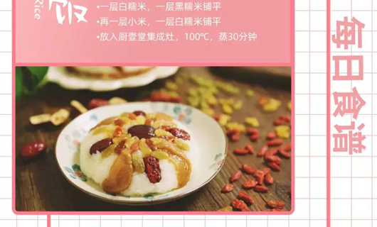 厨壹堂集成灶每日食谱:八宝饭