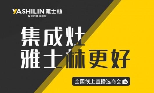 3月27日19:30加盟雅士林集成灶 你准备好了吗