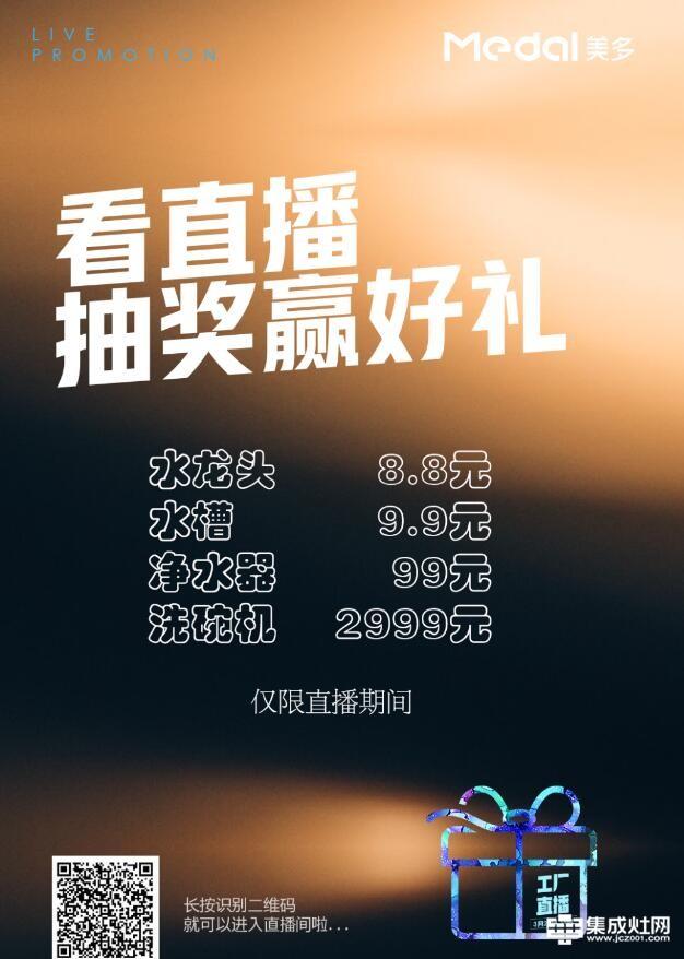 美多集成灶3月28日直播间让利无底线