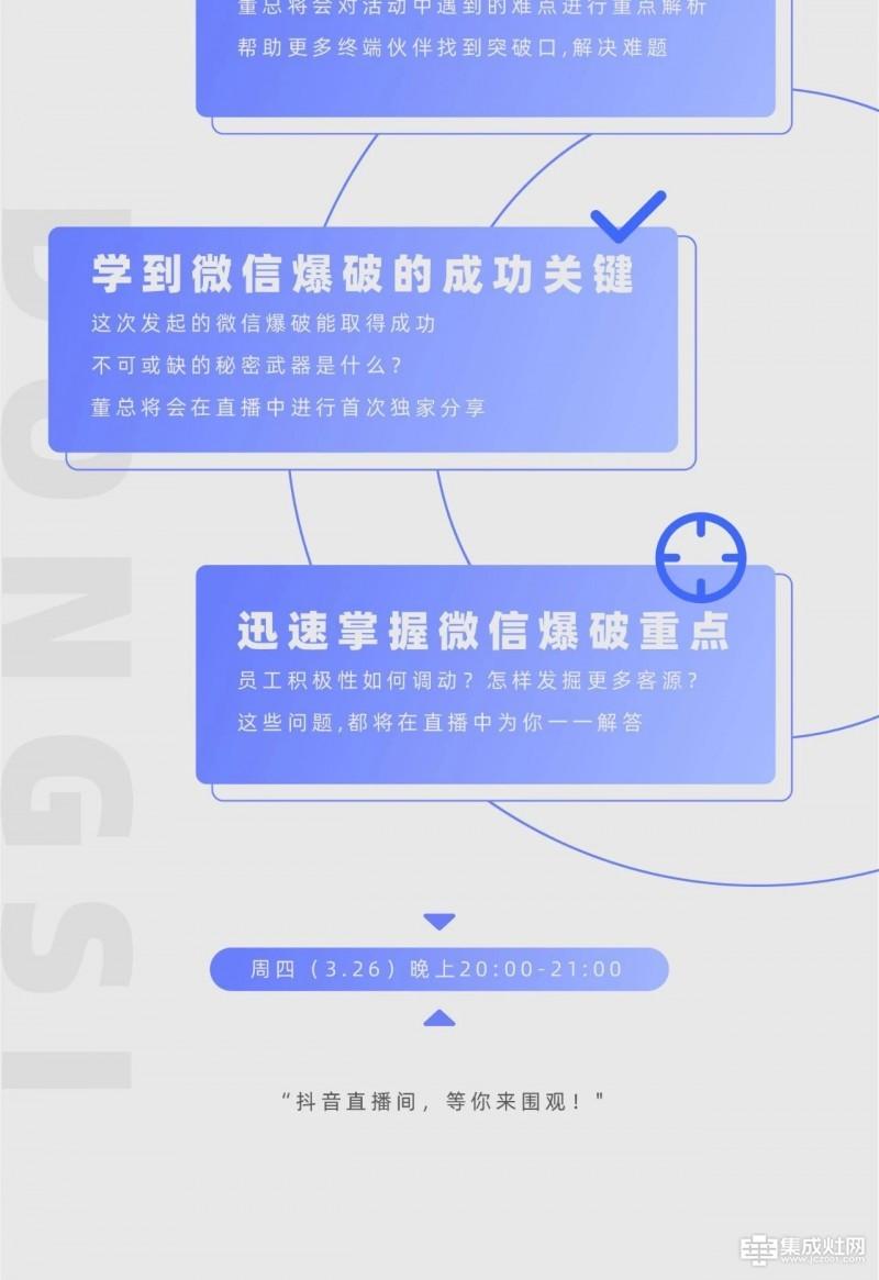 帅丰集成灶:1小时获客1200+ 学会微信爆破 宅家秒签单
