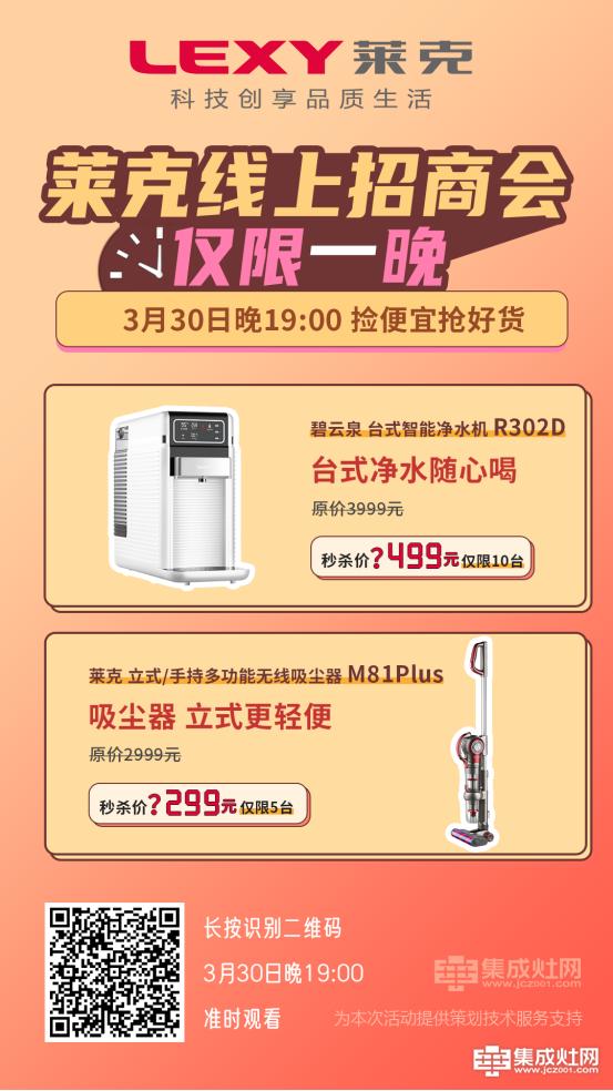 """重磅 3月30日莱克电气首届""""云招商""""即将正式启动"""