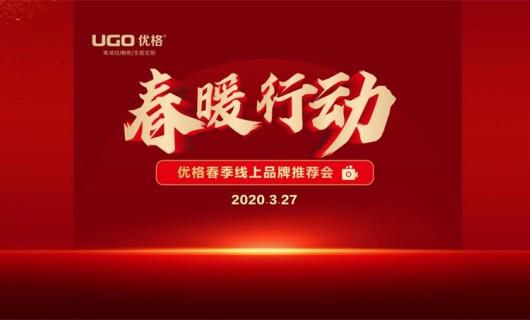 优格2020首届春季线上品牌推荐会圆满成功